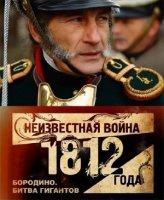 Неизвестная война 1812 года. Фильм 1-й. Бородино. Битва гигантов (2012) TVRip avi 500,18Мб