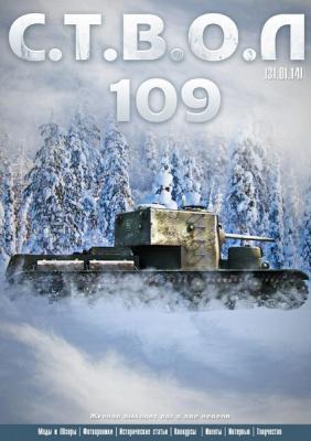 Журнал Ствол №109 (январь 2014)