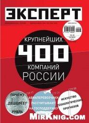 Эксперт №43 2014