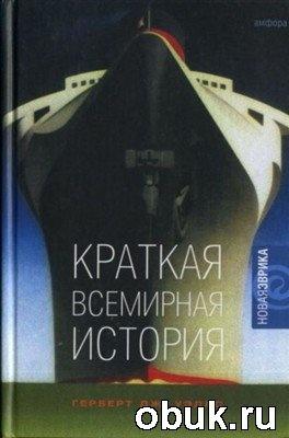 Книга Краткая всемирная история