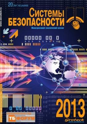 Системы безопасности (каталог 2013)