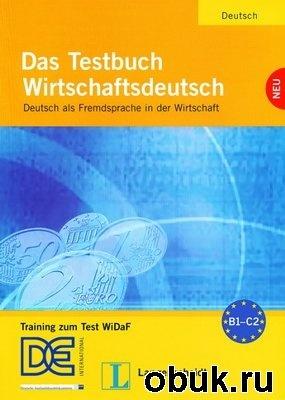 Книга Das Testbuch Wirtschaftsdeutsch