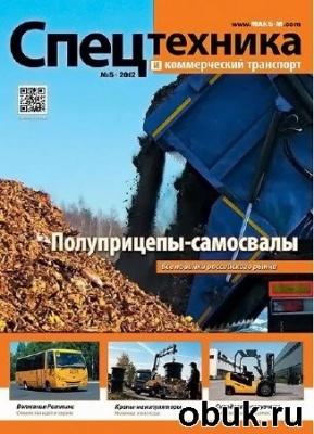Журнал Спецтехника и коммерческий транспорт №5 (сентябрь-октябрь 2012)