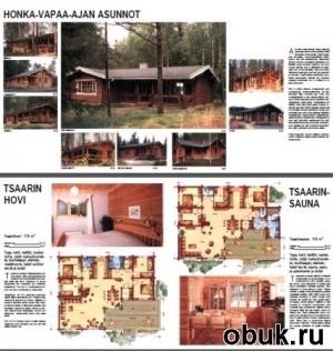 Книга Каталог деревянных домов Honka