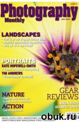Журнал Photography Monthly - July 2012