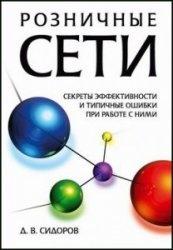 Книга Розничные сети. Секреты эффективности и типичные ошибки при работе с ними