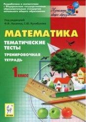 Книга Математика. 1 класс. Тематические тесты. Тренировочная тетрадь