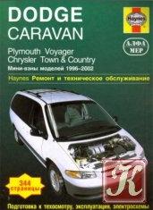 Книга Dodge Caravan, Plymouth Voyager, Chrysler Town & Country 1996-2002 годы /Руководство по эксплуатации