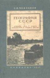 Книга География СССР