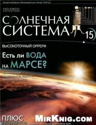 Журнал Солнечная система № 15, 2013