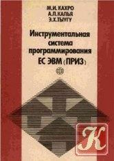 Книга Инструментальная система программирования ЕС ЭВМ (ПРИЗ)