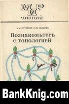 Книга Познакомьтесь с топологией djvu 1,69Мб