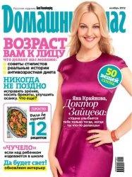 Журнал Домашний очаг №11 2012 Россия
