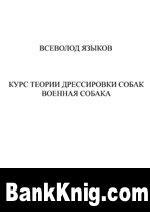 Книга Курс теории дрессировки собак. Военная собака. pdf 31Мб скачать книгу бесплатно