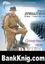 Книга Оборона Прибалтики. Сухопутные силы РККА pdf 9,5Мб