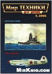 Журнал Мир Техники для детей № 5 - 2006 г.