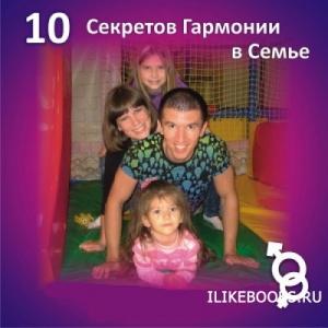 Аудиокнига Ященко Светлана – Десять секретов гармонии в семье (аудиокнига)