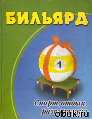 Книга Бильярд. Спорт, отдых, развлечение
