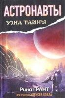 Книга Рина Грант, Алексей Бобл - Астронавты. Отвергнутые космосом rtf, fb2 / rar 10,53Мб