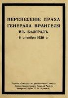 Книга Перенесение праха генерала Врангеля в Белград 6 октября 1929 г. pdf 6,6Мб