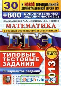 Книга ЕГЭ 2013. Математика. 30 вариантов типовых тестовых заданий и 800 заданий части 2(С).