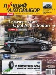 Лучший Автовыбор №44-45 2012