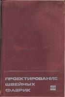 Книга Некрасов А.В. - Проектирование швейных фабрик