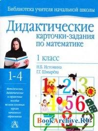Книга Дидактические карточки-задания по математике. 1 класс.