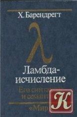 Книга Ламбда-исчисление. Его синтаксис и семантика