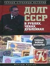 Книга Долг СССР в рублях, чеках, дубленках. Тайные войны империи