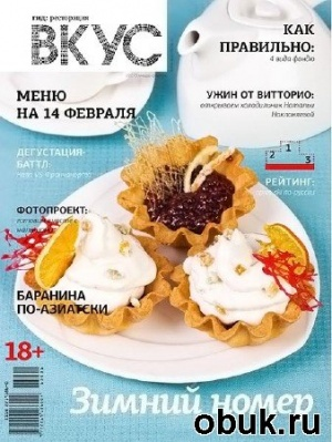 Книга Вкус №1 (январь-февраль 2013)
