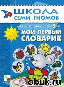 Книга Мой первый словарик. Для занятий с детьми от 1 до 2 лет