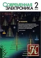 Журнал Современная электроника №2 (февраль 2012)