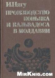 Книга Производство коньяка и кальвадоса в Молдавии