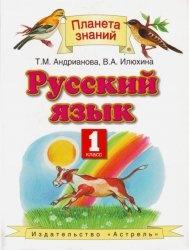 Книга Русский язык 1 класс