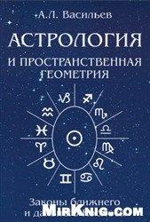 Книга Астрология и пространственная геометрия