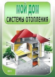 Книга Мой дом. Системы отопления