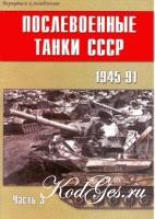 Книга Послевоенные танки СССР 1945-1991. Часть 3