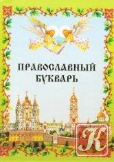 Книга Православный букварь