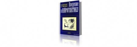 Книга В книге «Введение в нейрогенетику» подробно описаны генетические системы, которые определяют выбор клеткой пути развития и хара