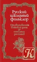 Книга Русский школьный фольклор. От `вызываний` Пиковой дамы до семейных рассказов