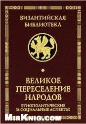 Книга Великое переселение народов. Этнополитические и социальные аспекты