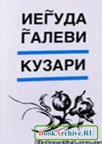 Книга Кузари.