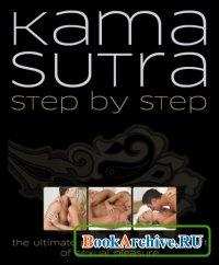Книга Kama Sutra Step By Step.