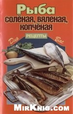Книга Рыба солёная, вяленая, копчёная