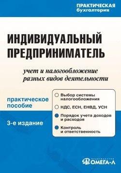 Книга Вислова Антонина - Индивидуальный предприниматель: учет и налогообложение разных видов деятельности