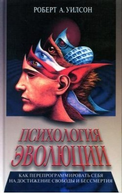 Книга РОБЕРТ УИЛСОН -  ПСИХОЛОГИЯ ЭВОЛЮЦИИ