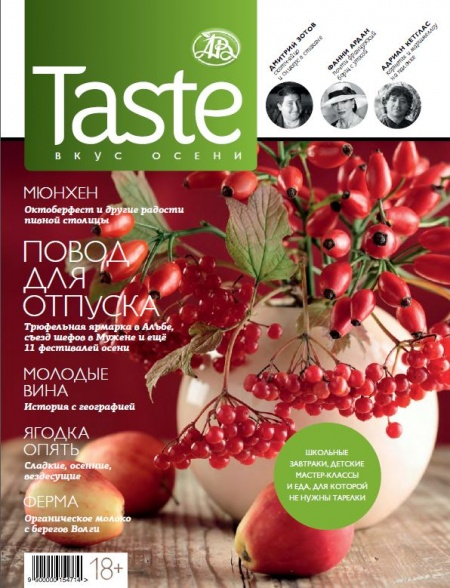 Книга Подшивка журналов:Taste (2013-2014)