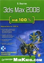 Книга 3ds Max 2008 на 100 %