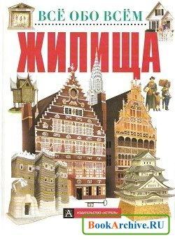 Книга Жилища.